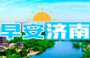 新闻甜沫 泉城党建独家新闻栏目20190608