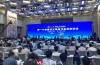 2019跨国公司(济南)高层对话会在济举办 王忠林孙述涛出席