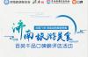 济南旅游美食百类千品口碑榜评选活动正式启动