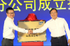 SAP山东分公司成立暨智慧企业高峰论坛举行 王忠林参加活动