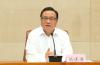 市政府召开第一次全体(扩大)会议 孙述涛出席会议并讲话