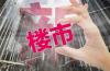 中共中央政治局会议:不将房地产作为短期刺激经济的手段