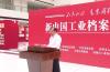 王忠林:济南全力打造创新制造强市和智能经济强市