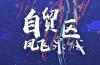 济南自贸区地彩神6下载图首公开,俯瞰彩神争霸8下载竟然像……