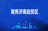 聚集济南自贸区|自贸区时代的济南机遇:访市委党校教授吴学军