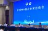 9位中国500强企业家代表点赞济南:每次来都看到新发展