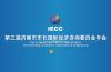 正在直播:第三届济南市市长国际经济咨询委员会年会
