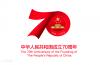 国庆70周年庆祝活动首次联合演练圆满结束