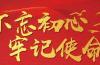 """中组部官方微信号点赞济南:用镜头记录""""初心"""" 用担当诠释""""使命"""""""