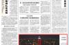 """人民日報:濟南等沿黃城市上演華彩燈光秀""""向祖國表白"""" 獻禮新中國成立70周年"""
