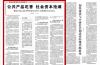 人民日报:PPP改革在济南释放强大生命力!山东公共产品吃香 社会资本抢滩