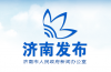 济南市委市政府新闻发布会直播:发布和解读扶持自贸区发展相关政策