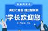 """学长欢迎您!海归汇齐鲁 创业聚泉城~""""欧美同学会""""活动安排和亮点来了"""