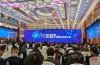 第七届中国新兴媒体产业融合发展大会开幕 聚焦人工智能5G新科技