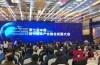 第七届中国新兴媒体产业融合发展大会开幕