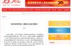 《党建研究》 发表王忠林署名文章 :始终保持党同人民群众的血肉联系