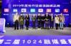 濟南廣電再斬獲全國獎項 無線濟南榮獲2019年度地市最強融媒品牌