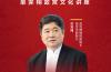 """陪紫禁城走向下一个600年 北京银行请你来听故宫博物院前院长单霁翔讲述""""故宫往事"""""""