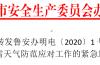 济南发布做好雨雪天气防范应对工作的紧急通知