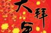 济南市侨界举办2020年新春联谊会