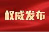 中共中央办公厅 国务院办公厅印发《关于构建现代环境治理体系的指导意见》