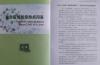 重磅!济南三部门推出《新型冠状病毒肺炎防护科普知识手册(中英文版)》