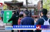 济南市公园景区旅游市场安全有序
