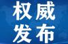 国务院安委办通报郴州脱轨事故:相关部门要建立信息沟通机制