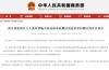 中国向美国提供低质量新冠病毒检测试剂盒?商务部回应