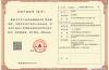 济南全面启动不动产电子证,再也不用担心不动产证丢失了!
