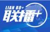 """联播+丨非常时期""""熊猫外交"""" 习近平这封贺信饱含情谊"""