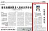 人民日报刊发济南市委书记孙立成声音:弘扬正气 崇尚实干