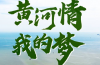"""【小康之约】评论:守好改善生态环境生命线    筑牢""""母亲河""""绿色生态屏障"""