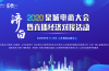 报名开始啦!2020泉城电商大会暨直播经济对接活动9月11日隆重举行