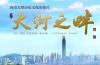 贯穿古今未来,汇聚济南力量丨济南2020城市形象片《大河之畔》即将重磅推出!