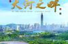 济南大型历史文化形象片《大河之畔》推出 引各界热议