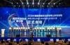 网安山东丨2020年国家网络安全宣传周山东省活动在济南启动