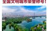 第一!济南再获全国文明城市荣誉称号!