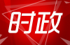 经中央军委主席习近平批准 中央军委印发《中国人民解放军联合作战纲要(试行)》