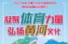 直播丨2020山东沿黄九市社会体育指导员健身技能精品项目展示活动