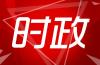 孙述涛带队出席中国卫星导航年会 与相关单位企业对接洽谈合作