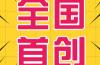 """全国首创!泉城办APP即将上线""""服务日历""""功能"""