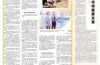 人民日报:济南破解小微企业贷款难 为企业定制融资方案?