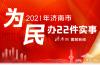 民生礼包来啦! 2021年济南将为民办好这22件实事?