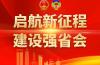 济南市第十七届人民代表大会第三次会议决议