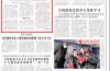 """农民日报:""""齐""""心""""鲁""""力扛牢农业大省责任——写在山东省农林牧渔业总产值首超万亿元之际"""