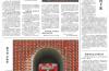 """济南教育局局长王品木人民日报刊文:在校生旁听政协会,上好""""活的""""思政课"""