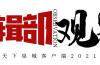 编辑部观察 | 信、实、民,三个字读懂2021济南市政府工作报告
