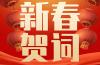 中共济南市委、济南市人民政府发表新春贺词