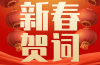 中共山东省委、山东省人民政府发表新春贺词